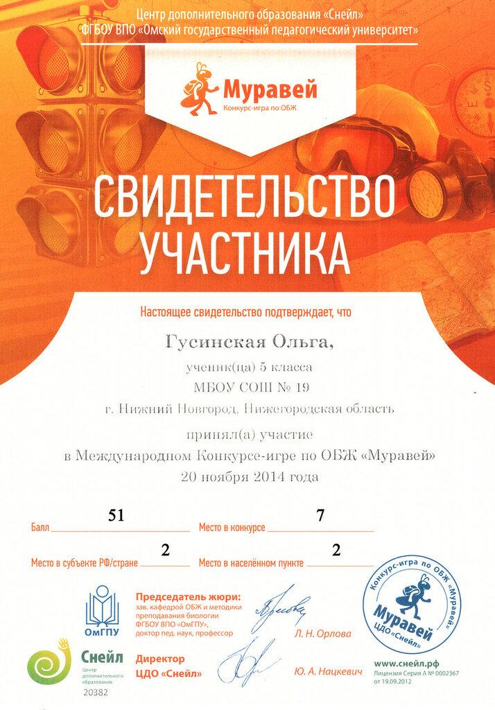 ГУСИНСКАЯ ОЛЬГА_5 КЛАСС.jpg