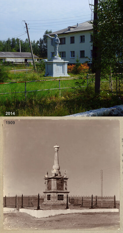 Памятник в память освобождения крестьян. Кыштым. Тайгинка.