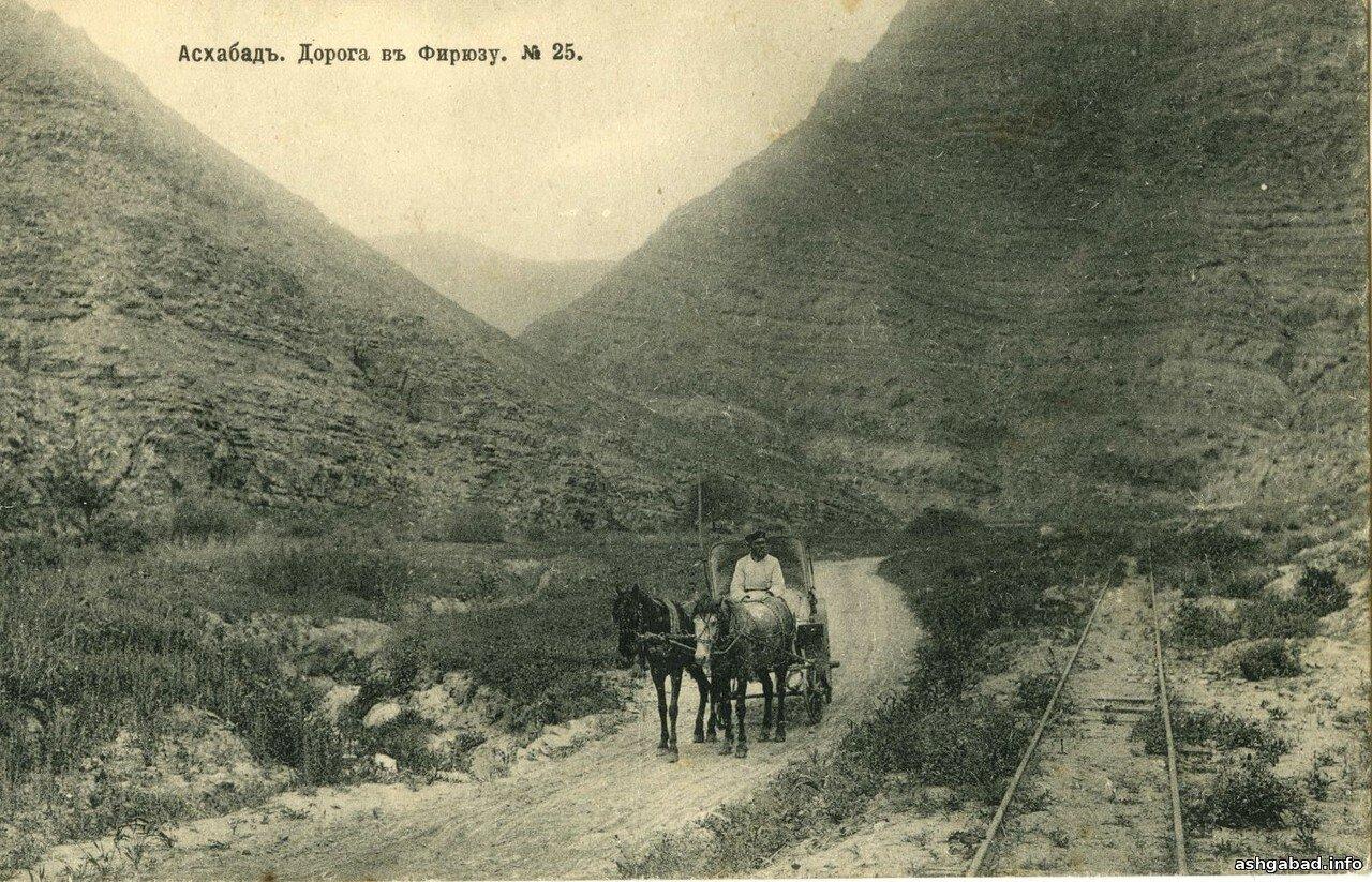 Окрестности Асхабада. Дорога на Фирюзу