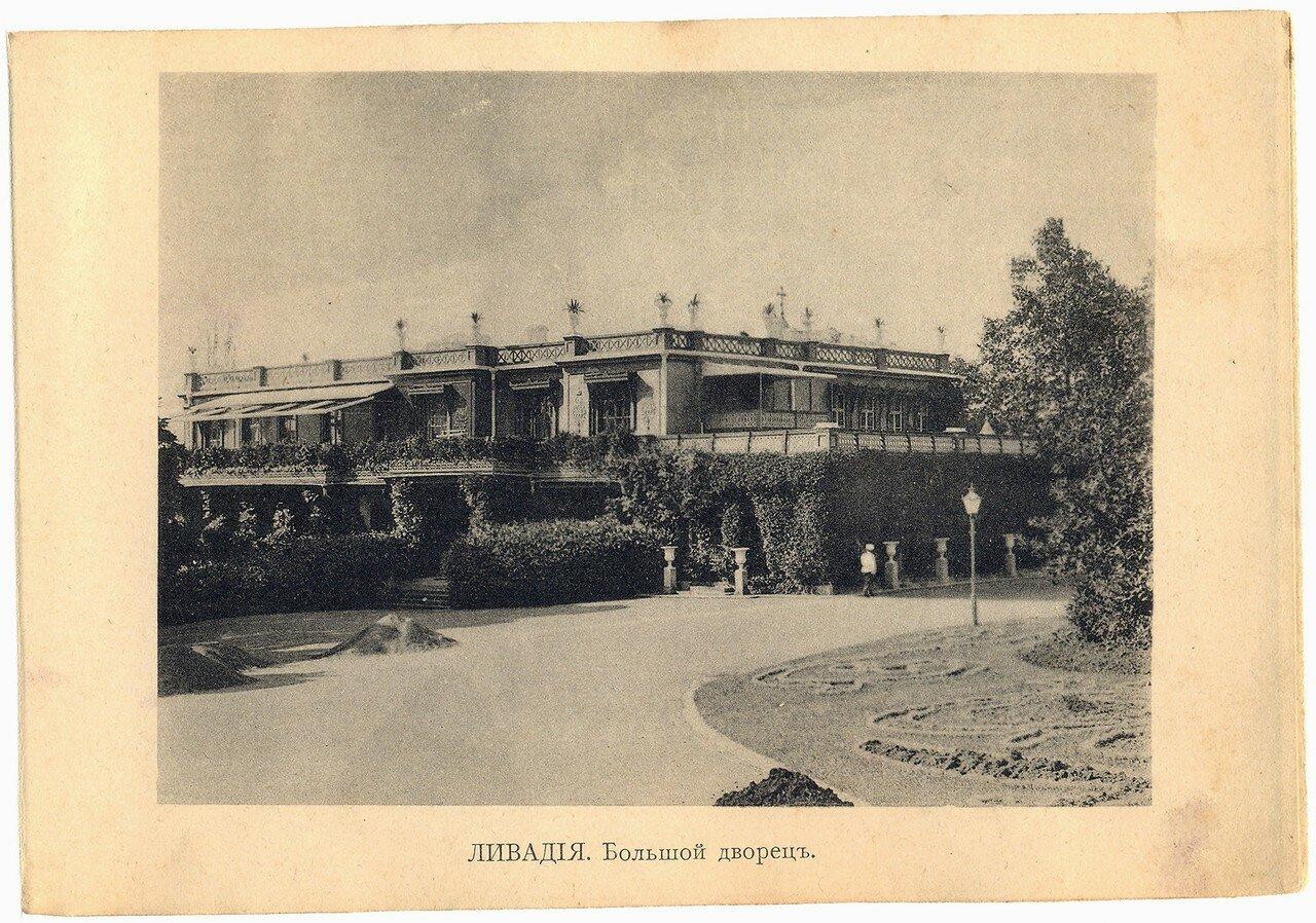 Ливадия. Большой дворец