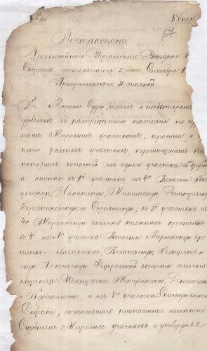 ГАКО, ф. – 133, оп. 16, д. 448, л. 67