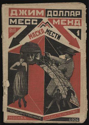 "Series of Marietta Shaginyan's adventure novels Miss Mend (published under the pen name ""Jim Dollar""); cover design by Alexander Rodchenko, 1924.jpg"