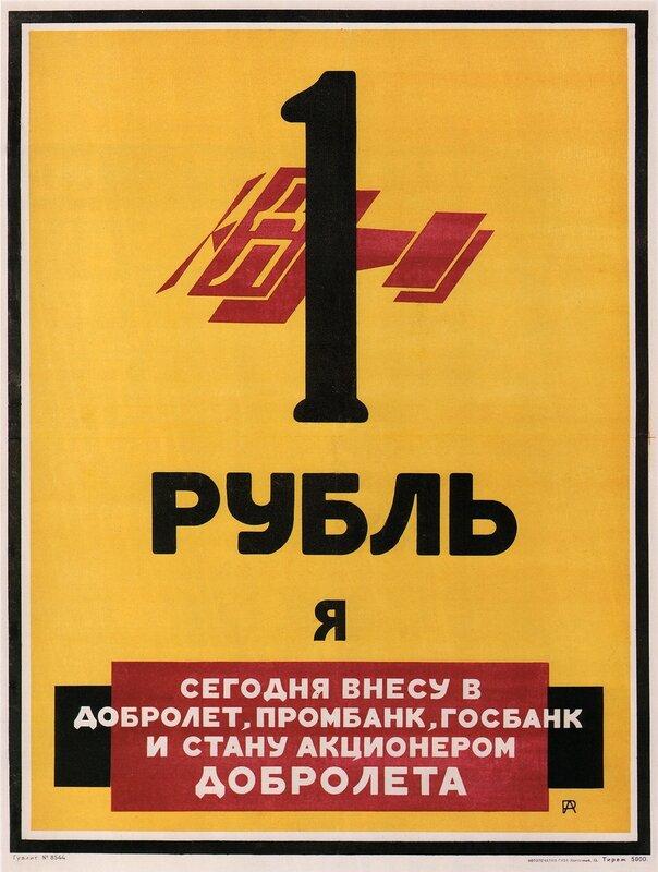 Poster by Alexander Rodchenko, 1923280.jpg