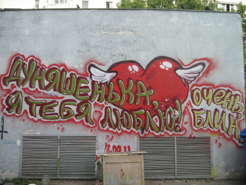 граффити-валентинка, признание в любви