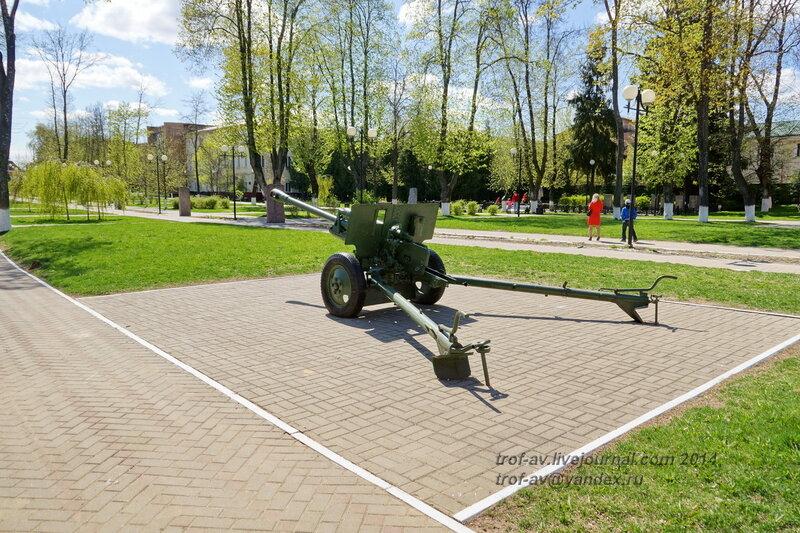 Пушка ЗИС-3. Парк Победы, Можайск Московской области