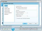 Защита папок - Hide Folders 5.1 Build 5.1.3.1075 RePack by KpoJIuK