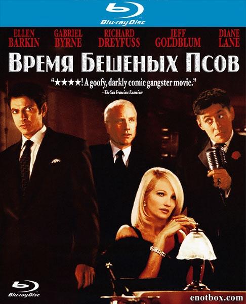 Время бешеных псов / Mad Dog Time (1996/BDRip/HDRip)