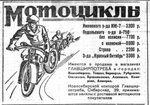 Цены на мотоциклы. 37 г. -1.JPG