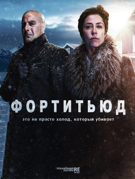 Фортитьюд / Fortitude (1 сезон/2015/WEB-DLRip/HDTVRip)