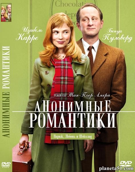 Анонимные романтики / Les émotifs anonymes (2010/BDRip/HDRip)