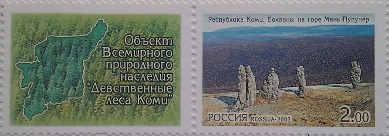 2003 мань-пупунер 2