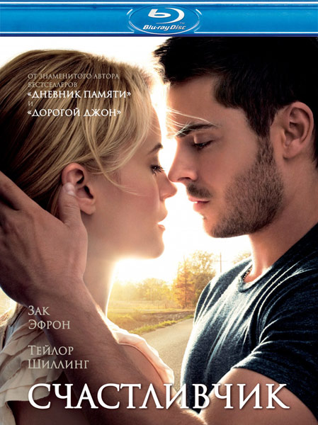 ����������� / The Lucky One (2012) HDRip