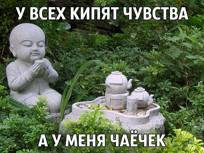 Буддийского юмора пост