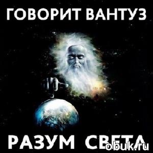 Аудиокнига Смит Вадим - Разум Света (Аудиокнига)