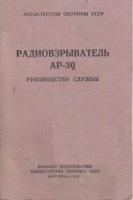 Книга Радиовзрыватель АР-30. Руководство службы.