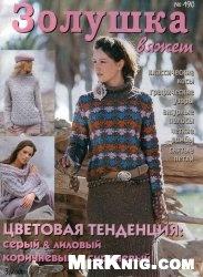 Журнал Золушка вяжет №3 2006