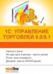 Книга 1С: Управление торговлей 8.0/8.1. интерактивный курс