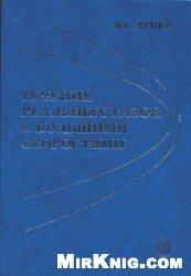 Книга Течение реальных газов с большими скоростями