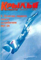 Книга Крылья Родины №10 2002