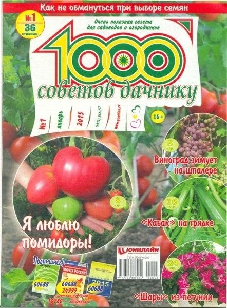 Книга Газета: 1000 советов дачнику №1 (январь 2015)