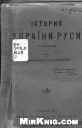 Олександр Барвінський - Історія України-Руси