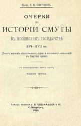 Книга Очерки по истории Смуты в Московском государстве XVI-XVII вв.
