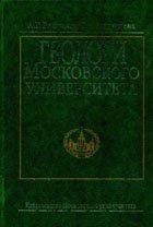 Книга Геологи Московского университета (Книга 2)