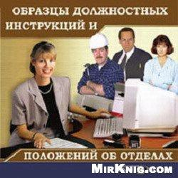 Образцы должностных инструкций и положений об отделах
