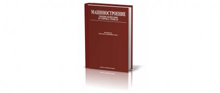 Книга «Машиностроение» под редакцией Фролова — огромная энциклопедия техники в сорока томах. Представляем том III-7  «Измерения, конт