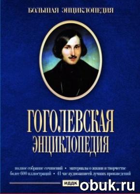 Книга Большая Гоголевская энциклопедия