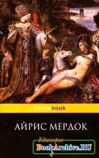 Книга Единорог (Аудиокнига) читает Ирина Ерисанова.