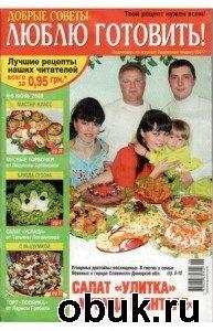 Книга Люблю готовить! №6 2008 (Украина)
