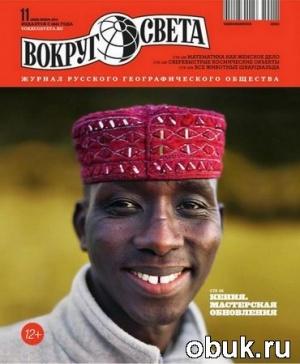 Книга Вокруг света №11 (ноябрь 2012)