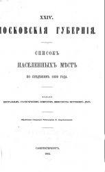 Книга Московская губерния. Список населенных мест по сведениям 1859 года