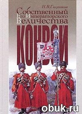 Книга Собственный Его Императорского Величества Конвой