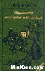 Аудиокнига История Горбуна. Роман в четырех книгах. Книга 4. Марикита. Кокардас и Паспуаль (аудиокнига)