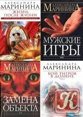 Книга Книга Маринина Александра - Собрание /52 книги