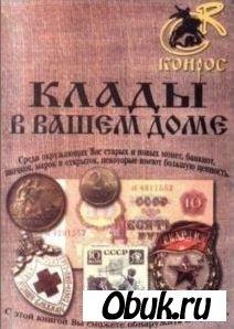 Книга Клады в вашем доме