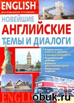 Книга English. Новейшие английские темы и диалоги