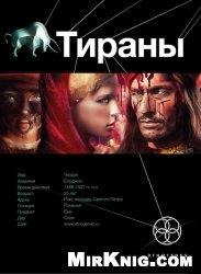Тираны - 1: Борджиа (аудиокнига)