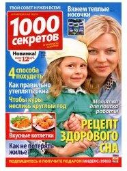 Журнал 1000 секретов №20 2012