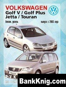 Книга VW Golf V / Golf Plus / Jetta / Touran. Руководство по ремонту и эксплуатации. pdf 55,9Мб скачать книгу бесплатно