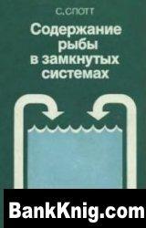 Книга Содержание рыбы в замкнутых системах djvu 3,24Мб