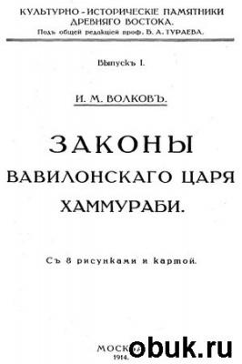 Книга Законы вавилонского царя Хаммураби