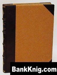 Книга Военно-морской флот СССР в Отечественной войне. rtf  1,09Мб