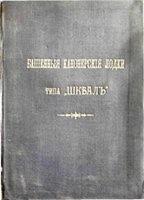 Книга Башенные канонерские лодки типа Шквал
