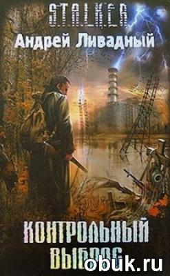 Книга Андрей Ливадный - Контрольный выброс (аудиокнига)