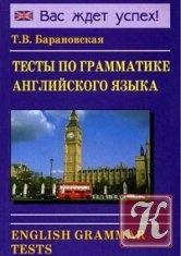 Книга Грамматика английского языка. Сборник упражнений