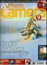 Журнал Digital Photo & Video Camera №1-2 2012