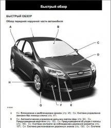 Книга Ford Focus III - Руководство по эксплуатации